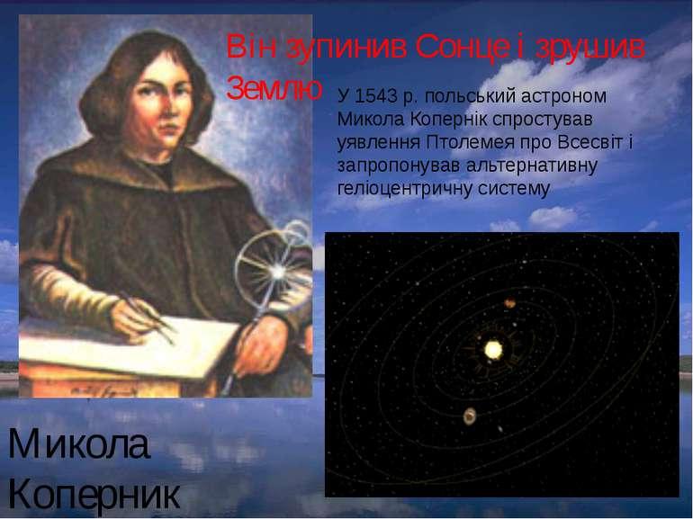 Микола Коперник У 1543 р. польський астроном Микола Копернік спростував уявле...