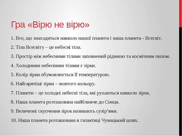 Гра «Вірю не вірю»