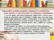Прочитайте речення, визначте відмінки та синтаксичну роль вжитих у них питаль...