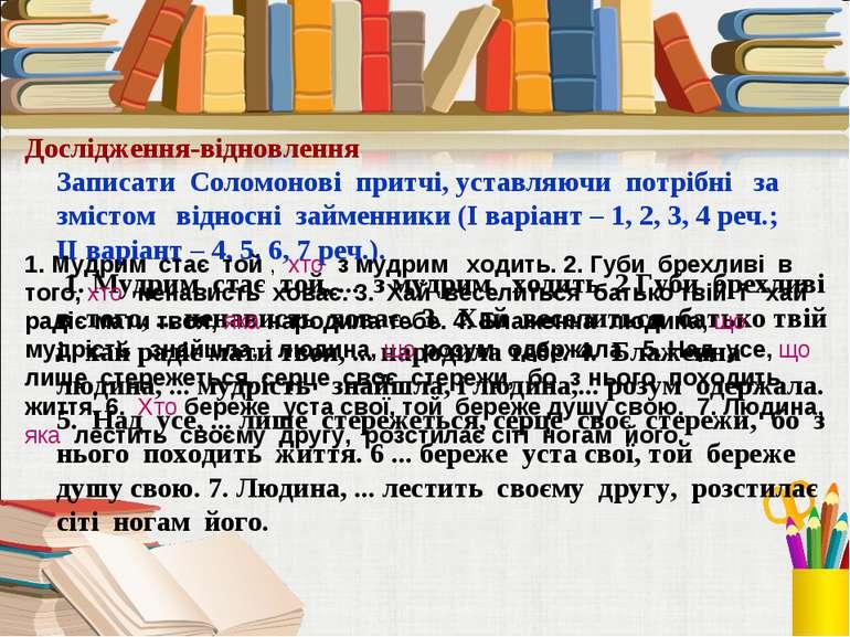 Дослідження-відновлення Записати Соломонові притчі, уставляючи потрібні за зм...