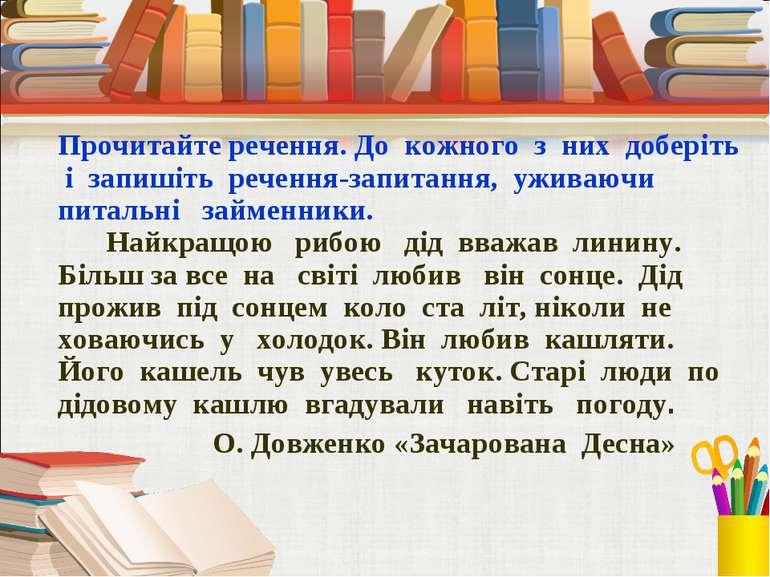 Прочитайте речення. До кожного з них доберіть і запишіть речення-запитання, у...