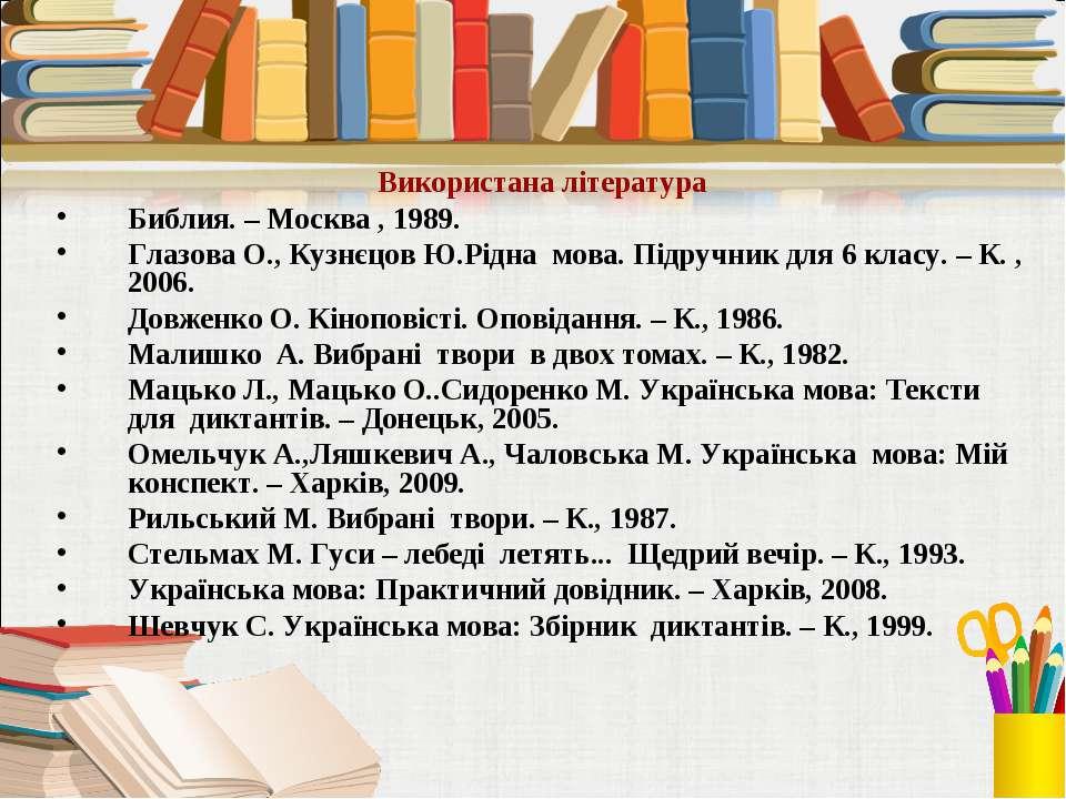 Використана література Библия. – Москва , 1989. Глазова О., Кузнєцов Ю.Рідна ...