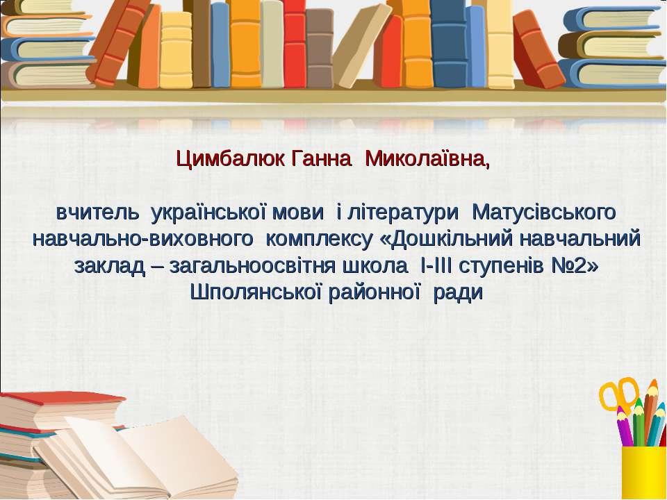 Цимбалюк Ганна Миколаївна, вчитель української мови і літератури Матусівськог...