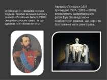 Авраа м Лі нкольн 16-й президент США (1861—1865), визволитель американських р...