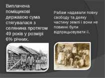 Виплачена поміщикові державою сума стягувалася з селянина протягом 49 років у...