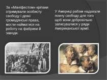 За «Маніфестом» кріпаки отримували особисту свободу і деякі громадянські прав...