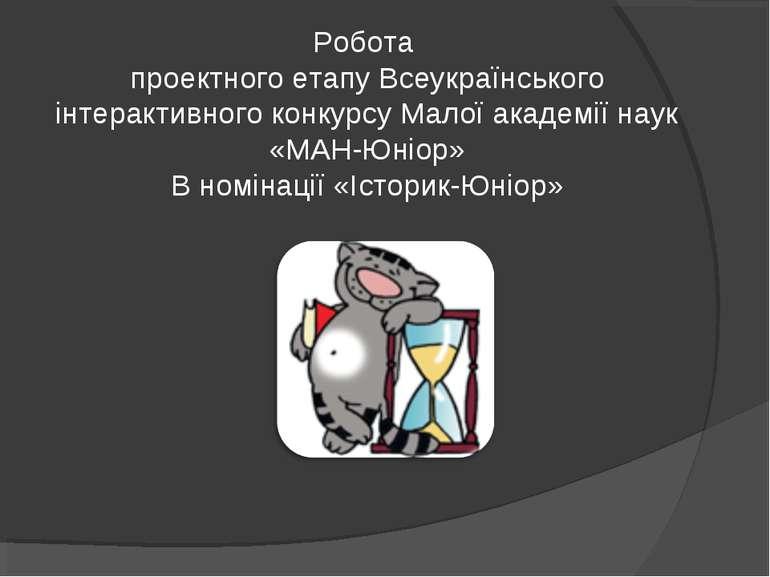 Робота проектного етапу Всеукраїнського інтерактивного конкурсу Малої академі...