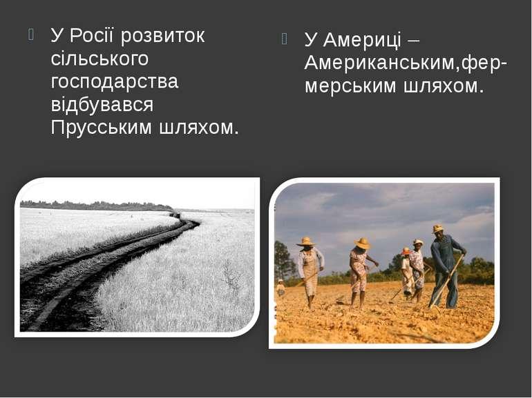 У Росії розвиток сільського господарства відбувався Прусським шляхом. У Амери...