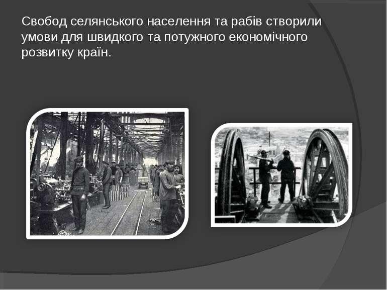 Свобод селянського населення та рабів створили умови для швидкого та потужног...