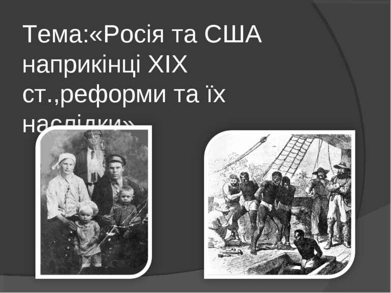 Тема:«Росія та США наприкінці XIX ст.,реформи та їх наслідки»