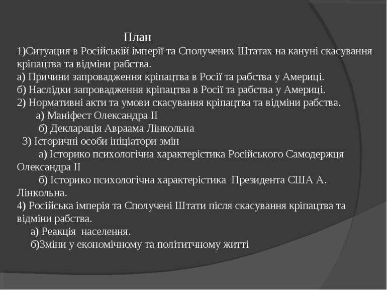 План 1)Ситуация в Російській імперії та Сполучених Штатах на кануні скасуванн...