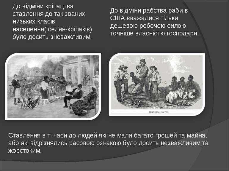 До відміни кріпацтва ставлення до так званих низьких класів населення( селян-...