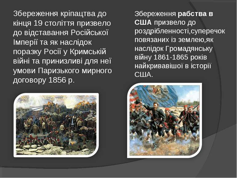 Збереження кріпацтва до кінця 19 століття призвело до відставання Російської ...