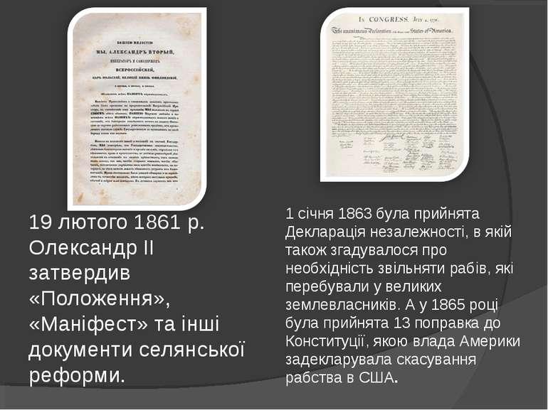 19 лютого 1861 р. Олександр II затвердив «Положення», «Маніфест» та інші доку...
