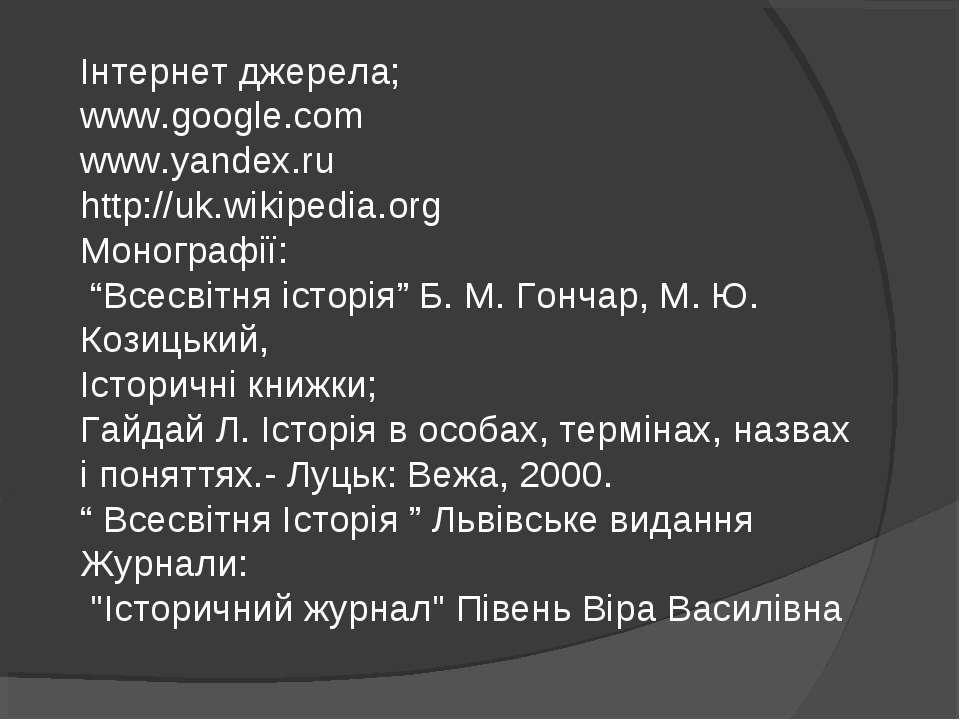 Інтернет джерела; www.google.com www.yandex.ru http://uk.wikipedia.org Моногр...