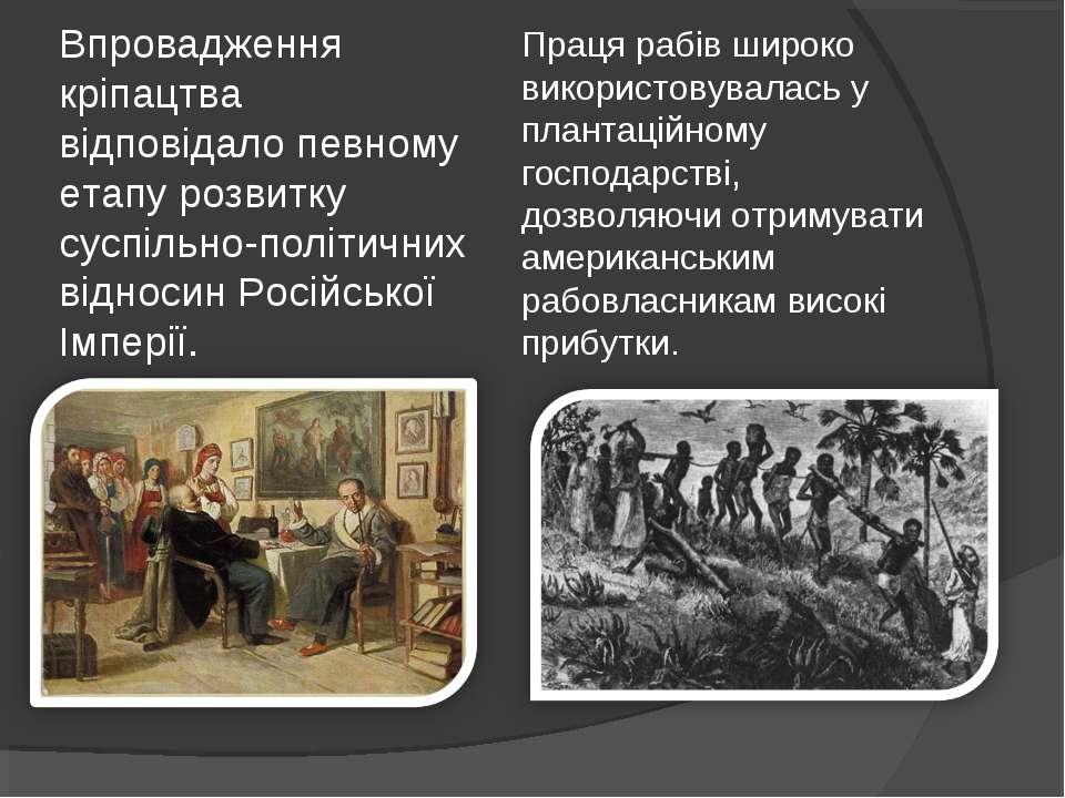 Впровадження кріпацтва відповідало певному етапу розвитку суспільно-політични...