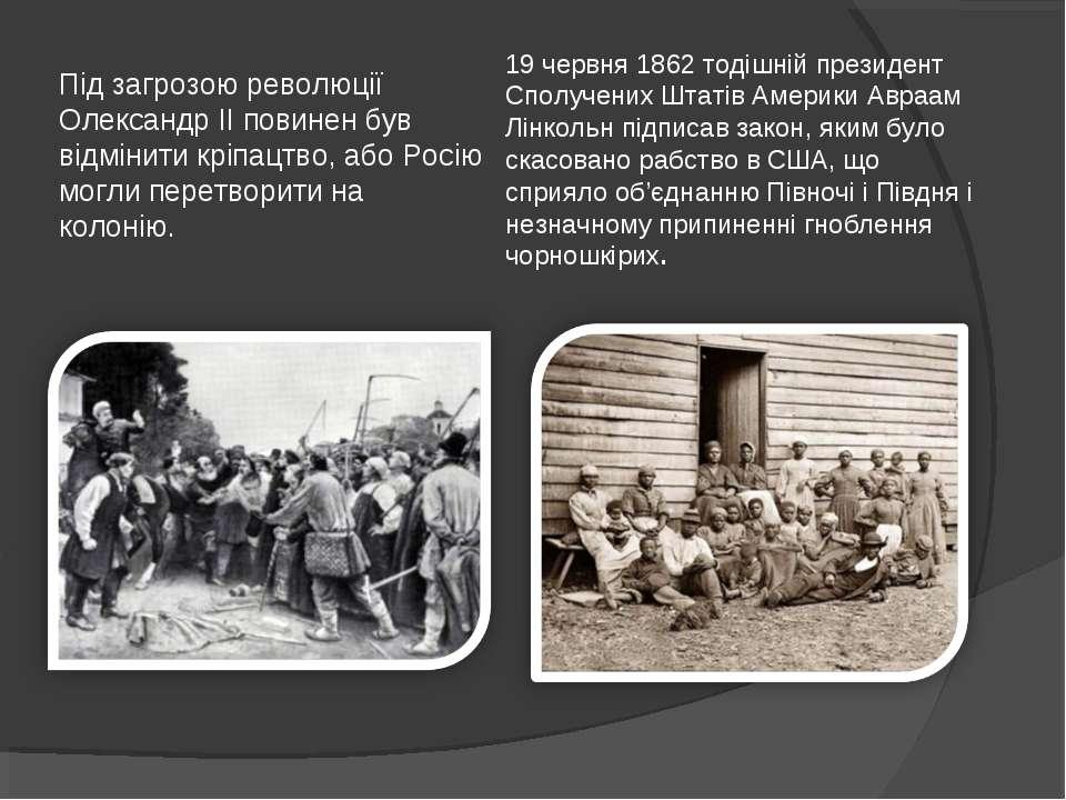 Під загрозою революції Олександр II повинен був відмінити кріпацтво, або Росі...