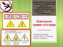 Електричні травми та їх види 1 2 3 4 5 6 7 8 9 10 11 12
