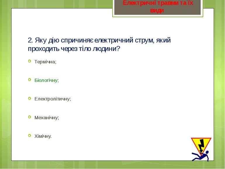3. Тяжкість електротравми визначається впливом наступних факторів: Електрично...