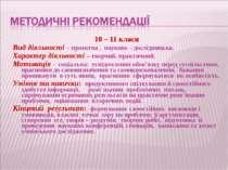 10 – 11 класи Вид діяльності – проектна , науково – дослідницька. Характер ді...