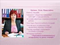 """Цвілюк Лілія Миколаївна Вчитель географії. Спеціаліст """" Вищої кваліфікаційної..."""