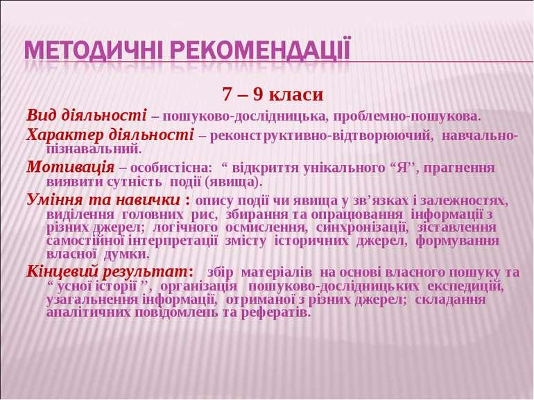 7 – 9 класи Вид діяльності – пошуково-дослідницька, проблемно-пошукова. Харак...
