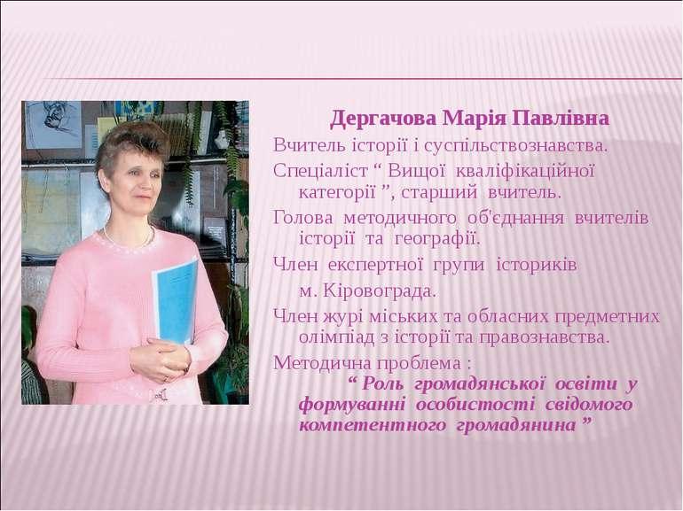 """Дергачова Марія Павлівна Вчитель історії і суспільствознавства. Спеціаліст """" ..."""