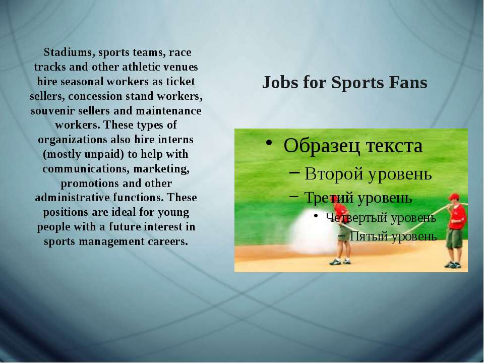 Jobs for Sports Fans  Stadiums, sports teams, race tracks and other athletic ...