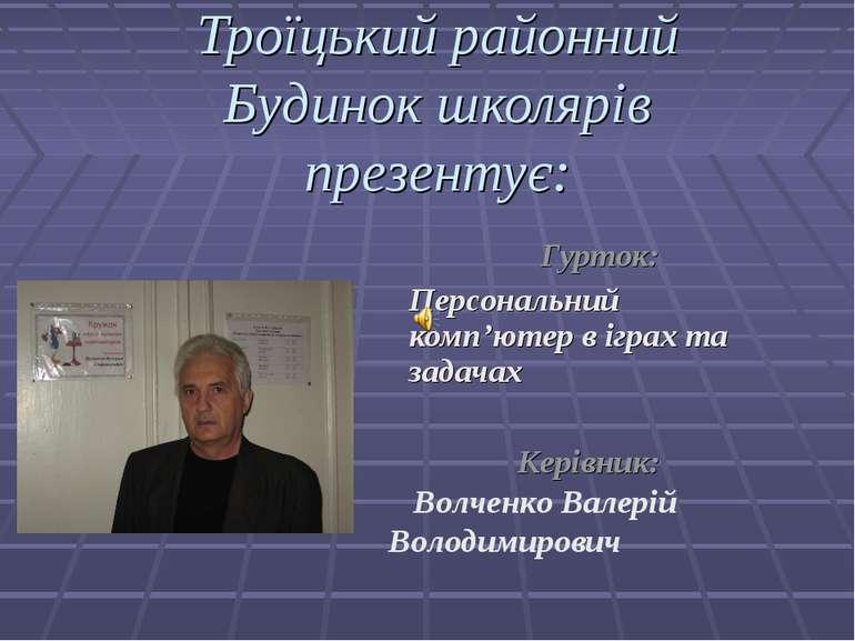 Троїцький районний Будинок школярів презентує: Гурток: Персональний комп'ютер...