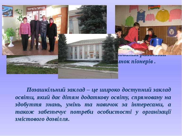 У селищі Троїцьке Луганської області у 1957 році був заснований районний буди...