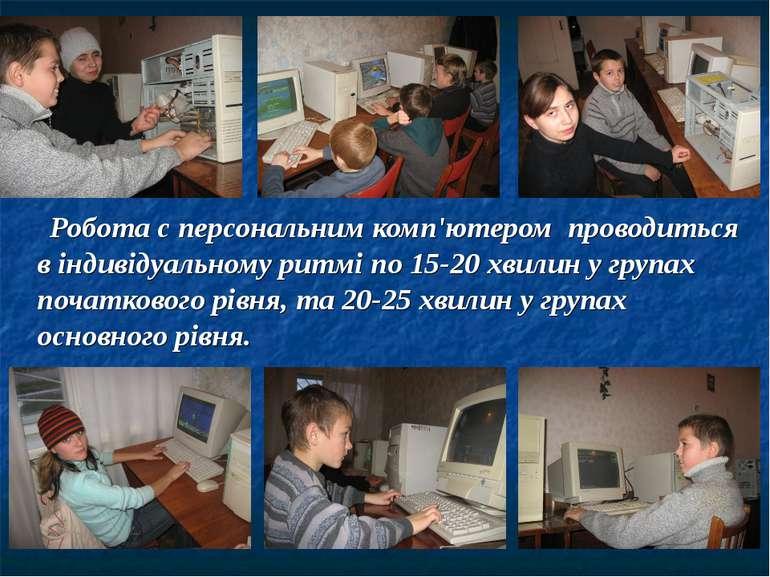 Робота с персональним комп'ютером проводиться в індивідуальному ритмі по 15-2...