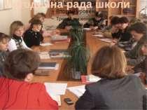 Методична рада школи