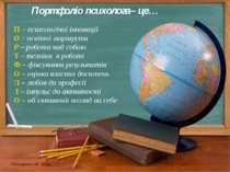 Портфоліо психолога– це… П – психологічні інновації О – освітні маршрути Р – ...