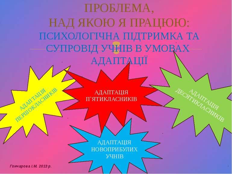 ПРОБЛЕМА, НАД ЯКОЮ Я ПРАЦЮЮ: ПСИХОЛОГІЧНА ПІДТРИМКА ТА СУПРОВІД УЧНІВ В УМОВА...