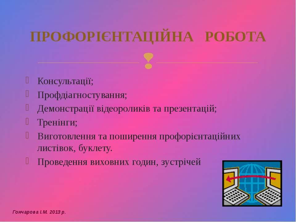 Консультації; Профдіагностування; Демонстрації відеороликів та презентацій; Т...
