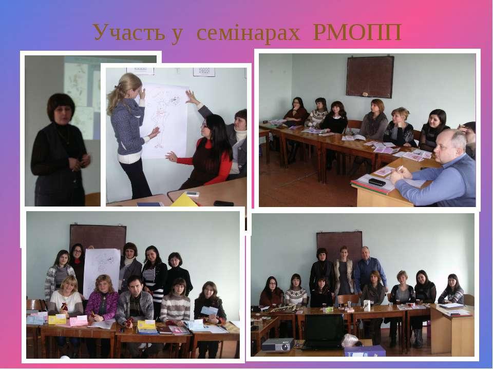 Участь у семінарах РМОПП