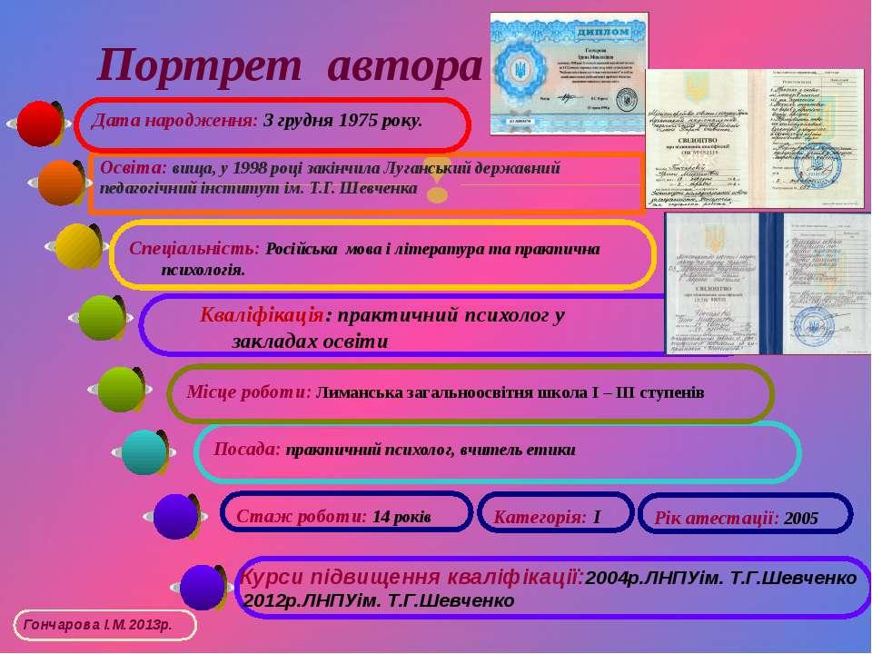 Освіта: вища, у 1998 році закінчила Луганський державний педагогічний інститу...