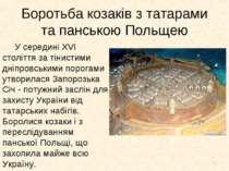 Боротьба козаків з татарами та панською Польщею У середині XVI століття за ті...
