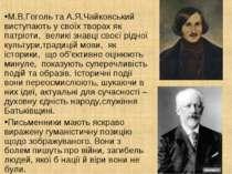 М.В.Гоголь та А.Я.Чайковський виступають у своїх творах як патріоти, великі з...