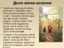 Доля жінки-козачки Трагічною була доля жінки- козачки в ті буремні часи. Вона...