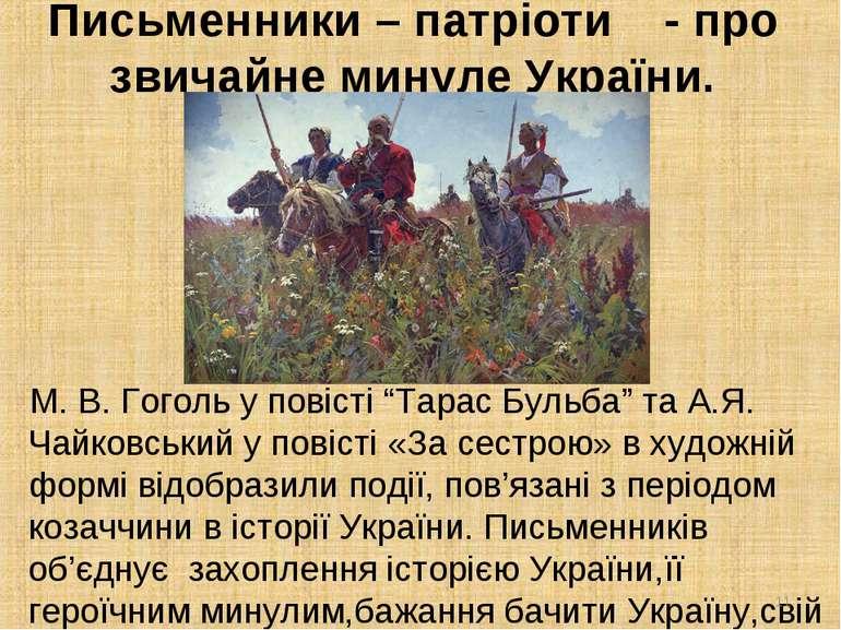 Письменники – патріоти - про звичайне минуле України. М. В. Гоголь у повісті ...