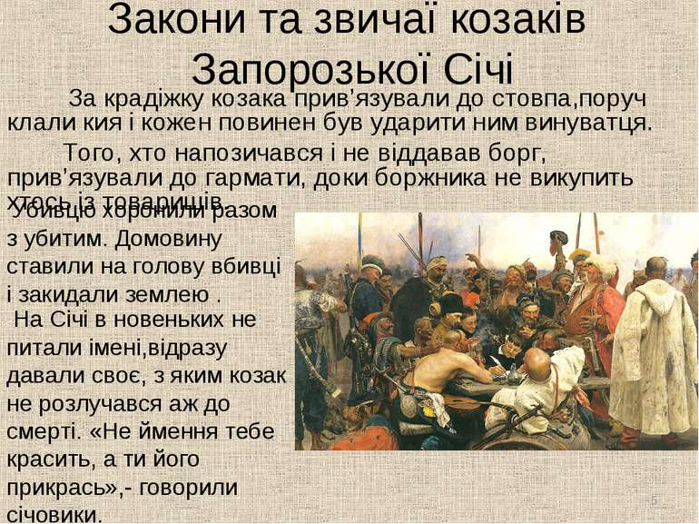 Закони та звичаї козаків Запорозької Січі За крадіжку козака прив'язували до ...