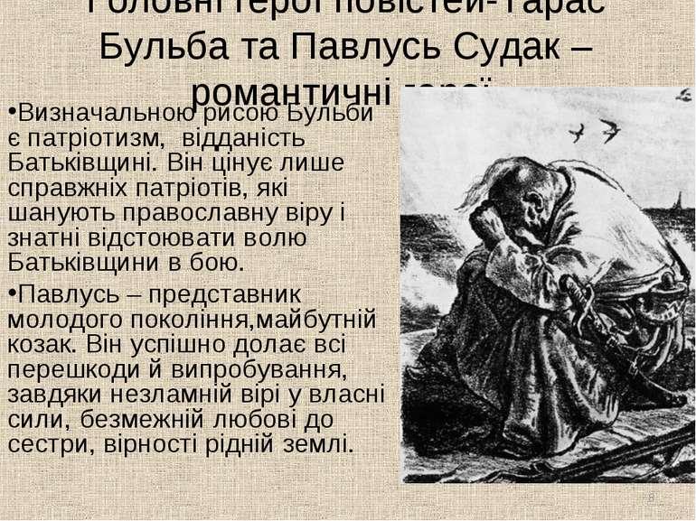 Головні герої повістей-Тарас Бульба та Павлусь Судак – романтичні герої Визна...
