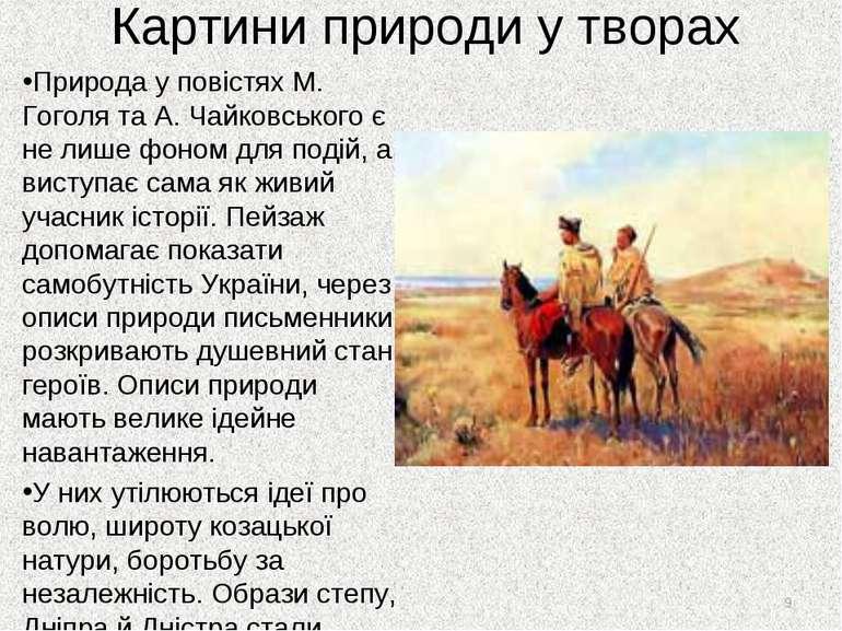 Картини природи у творах Природа у повістях М. Гоголя та А. Чайковського є не...
