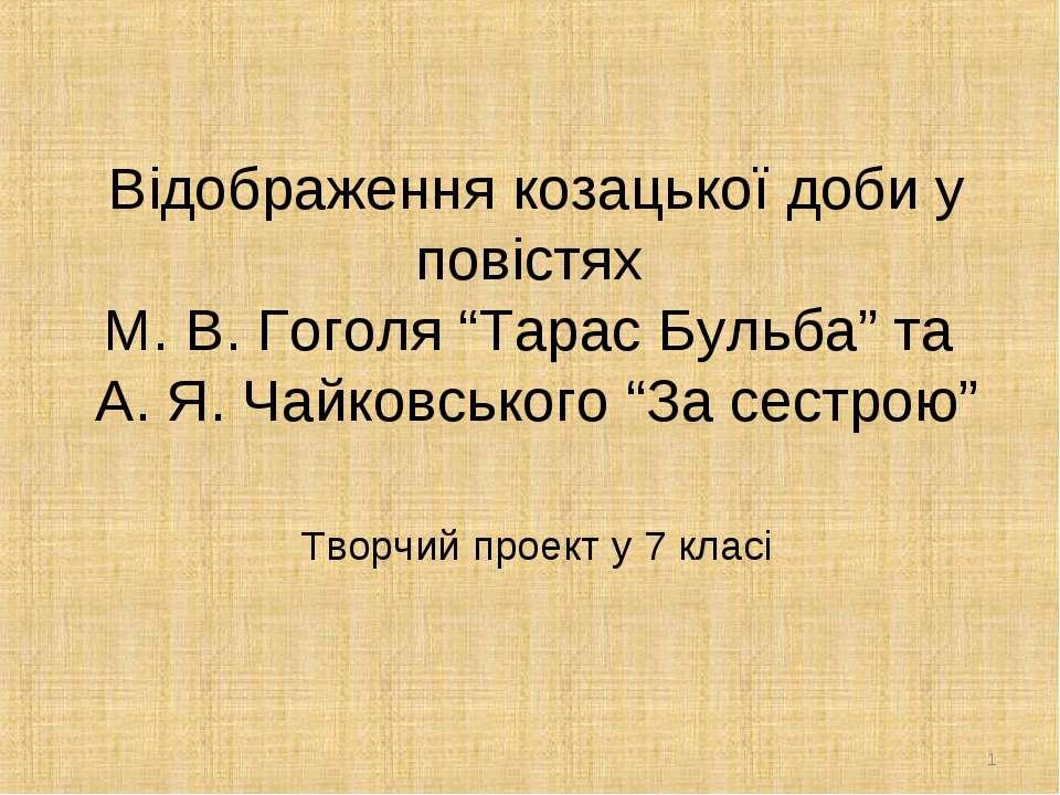 """Відображення козацької доби у повістях М. В. Гоголя """"Тарас Бульба"""" та А. Я. Ч..."""