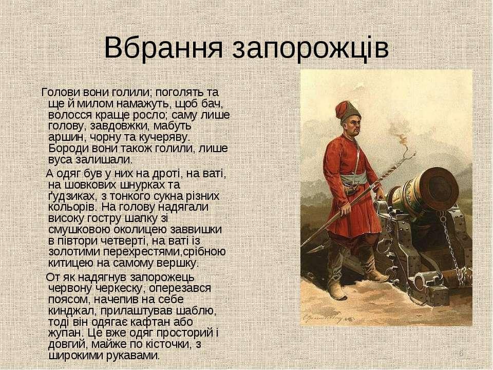 Вбрання запорожців Голови вони голили; поголять та ще й милом намажуть, щоб б...
