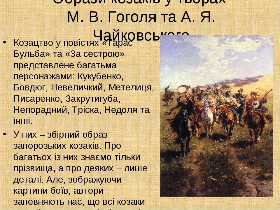 Образи козаків у творах М. В. Гоголя та А. Я. Чайковського Козацтво у повістя...