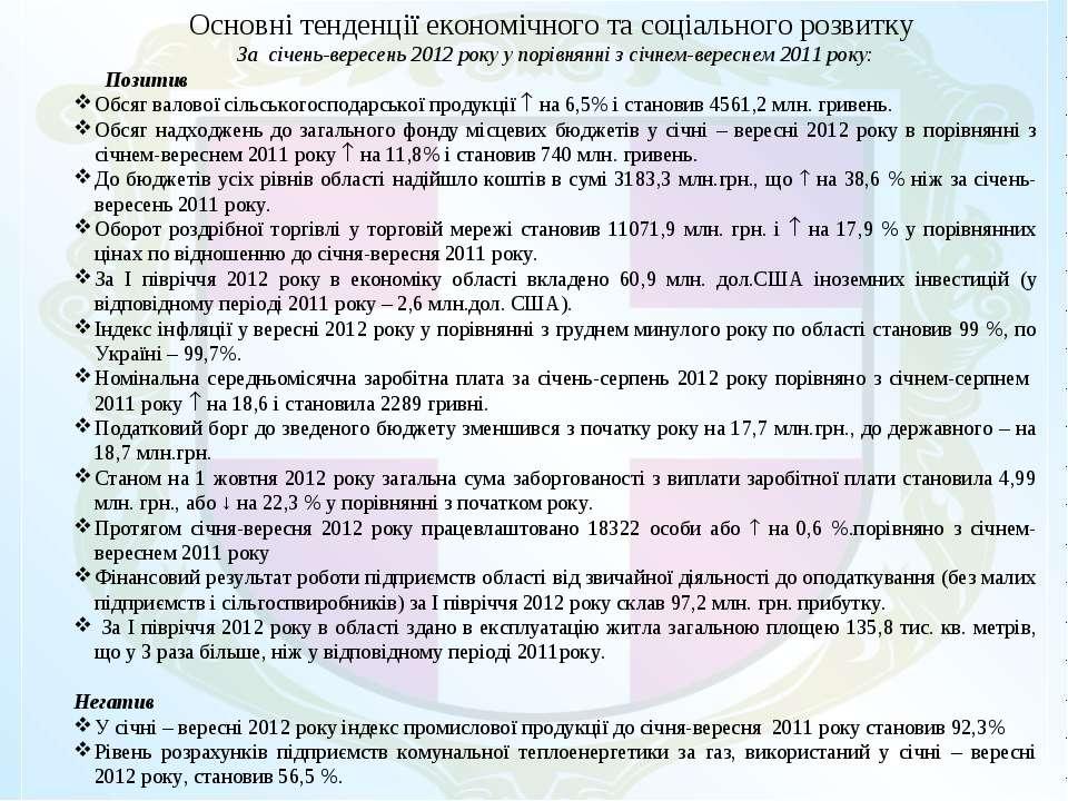 Основні тенденції економічного та соціального розвитку За січень-вересень 201...