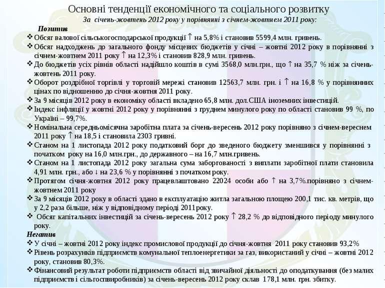 Основні тенденції економічного та соціального розвитку За січень-жовтень 2012...