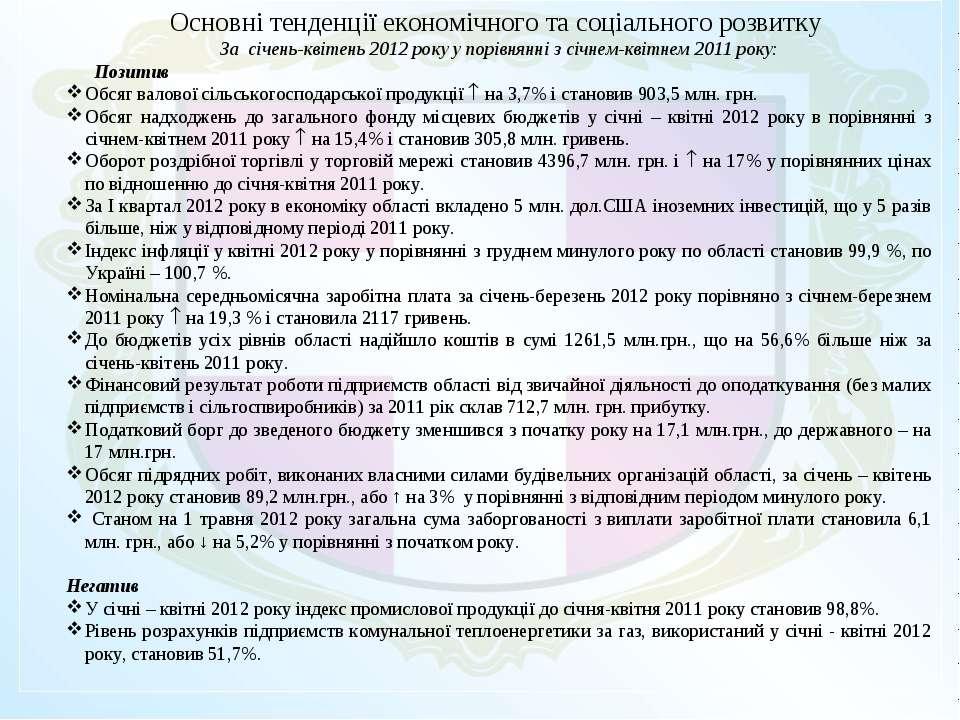 Основні тенденції економічного та соціального розвитку За січень-квітень 2012...